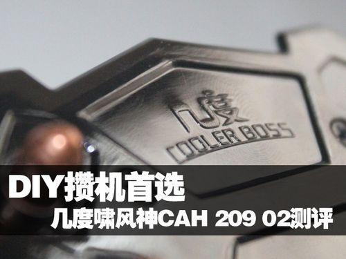 DIY攒机首选 几度啸风神CAH 209 02测评