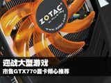 迎战大型游戏 市售GTX770显卡倾心推荐