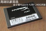 高端玩家首选 金士顿HyperX FURY 240G评测
