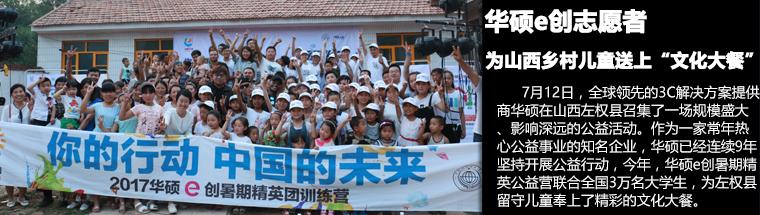 """华硕e创志愿者为山西乡村儿童送上""""文化大餐"""""""