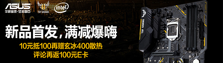 华硕TUF B360M-PLUS GAMING S电竞特工小板预售送豪礼