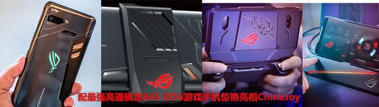 配最强高通骁龙845 ROG游戏手机惊艳亮相ChinaJoy