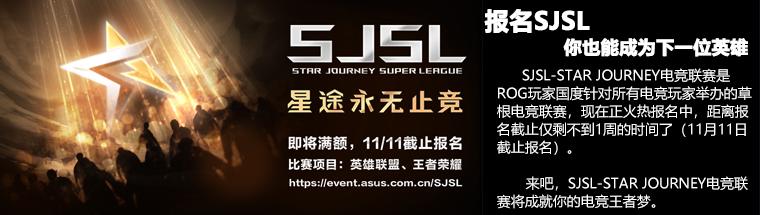 IG S8夺冠!报名SJSL 你也能成为下一位英雄