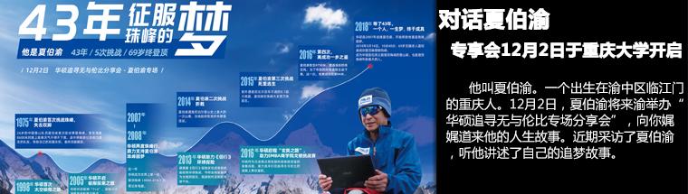 对话夏伯渝 专场专享会12月2日即将于重庆大学开启