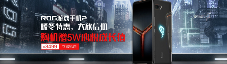 双12超值特惠购 ROG游戏手机2限时优惠100元