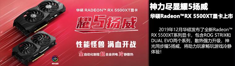 华硕Radeon™RX 5500XT显卡上市 神力尽显耀5扬威
