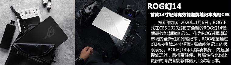 ROG幻14 首款14寸轻薄高效能潮牌笔记本亮相CES 2020