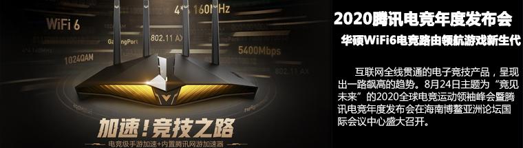 2020腾讯电竞年度发布会 华硕WiFi6电竞路由领航游戏新生代