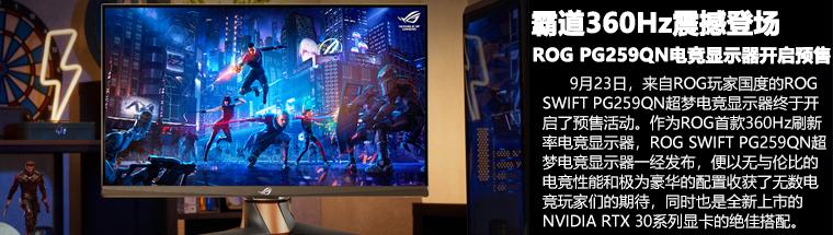 霸道360Hz震撼登场 ROG PG259QN电竞显示器开启预售