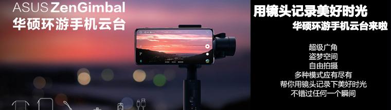 用镜头记录美好时光 华硕环游手机云台来啦